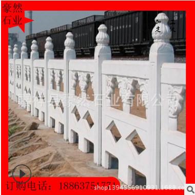 厂家直销 石栏杆 汉白玉石桥栏杆 石雕工艺护栏 欢迎询价