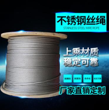 316不锈钢钢丝绳 304不锈钢西鲁式钢丝绳 厂家直销专业定制