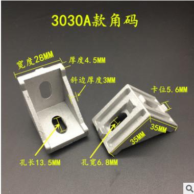 国标欧标3030铝角码 2835铝角件 3030L型直角件 工业铝型材配件