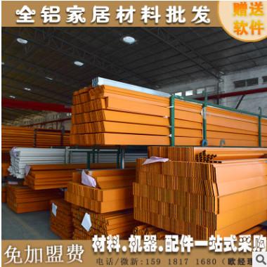 广州全铝家具铝型材铝合金通用家居型材全铝橱柜门板铝材厂家批发