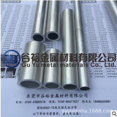 铝圆管/空心管/铝型材外径12/12.2/12.5/12.7/13/13.2/13.5mm齐全