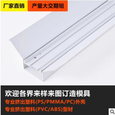 PVC塑料办公照明面板灯底座T5T8灯饰底座防火防水防潮不发黄