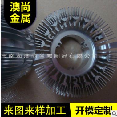 厂家供应太阳花散热器铝材 太阳花铝材定做 灯具铝型材加工定制
