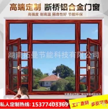 110系列 窗纱一体+儿童防护栏 平开窗 推拉窗