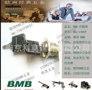 原装BMB转舌锁具BMB信箱勾锁总代理