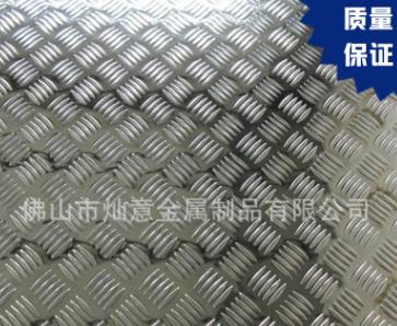 3003 3004 防滑 防锈铝板 装修 机车踏板专用 硬度高 耐高温铝卷