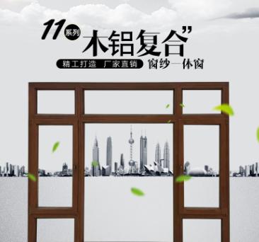 上海厂家直销高端铝木复合窗纱一体窗 110系列里外双色随意搭配