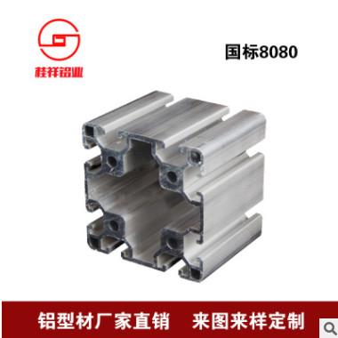 桂祥铝型材厂家现货供应 流水线支架型材8080 加工定制多种规格