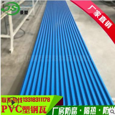 PVC塑料瓦厂家隔热彩瓦彩钢瓦屋面铁皮瓦树脂瓦石棉瓦屋顶彩瓦片