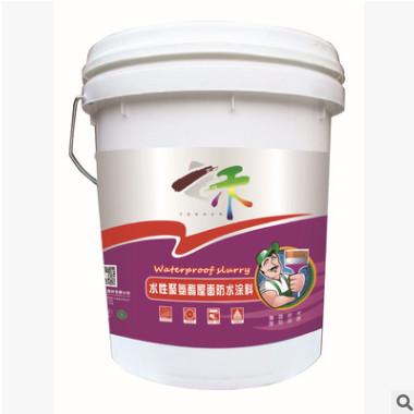 柔韧型防水 防水浆料批发 防水涂料生产厂家 卫生间防水
