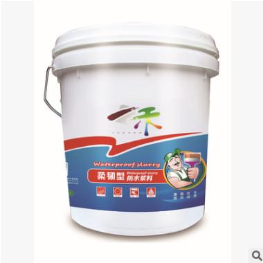 防水漆 卫生间 防水浆料批发 防水涂料生产厂家 防水堵漏