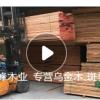 销售斑马木 东莞木材市场 长期供应 价格优惠 品质过硬