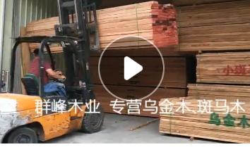供应红斑马板材欧洲标准东莞现货 量大从优