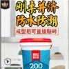 东方雨虹200柔韧型防水涂料水池厨卫用厂家批发价广州正品