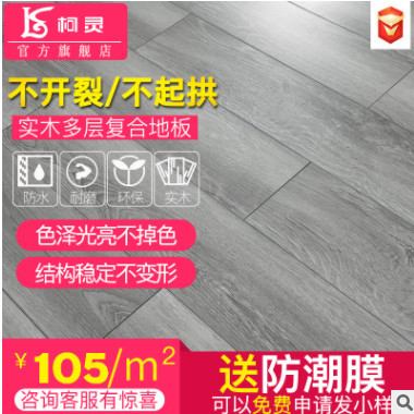 柯灵实木多层复合地板厂家直销防水耐磨浅灰色客厅橡木地暖地板