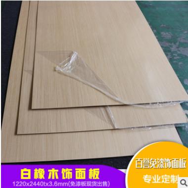 免漆饰面板KD背景墙装饰板银丝木饰面板免漆防科定白橡木全屋定制