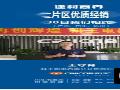 科王电器厨卫厨电全国十大厨电品牌 (258播放)