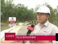 应用再生建材 让京城最大湿地公园更环保 (12播放)