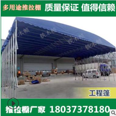 河南厂家专业定做 推拉伸缩雨棚 大排档遮阳棚 大型移动车棚