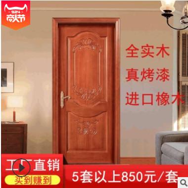 广东生产加盟中式客厅拼装隔音橡木实木门实木房门室内门酒店定制