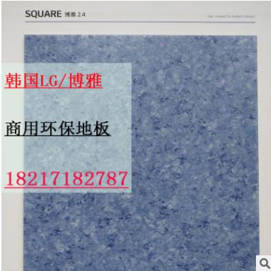 韩国LG博雅pvc塑胶地板学校医院办公室地板胶幼儿园革耐磨防滑纸