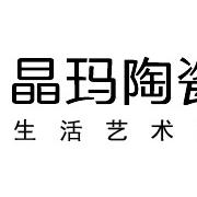 佛山市晶玛陶瓷有限公司