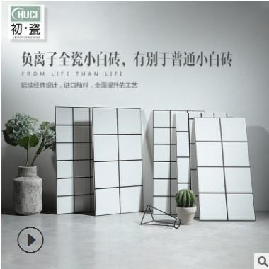全瓷小白砖300*600瓷砖北欧网红厨房卫生间墙砖洗手间磁砖