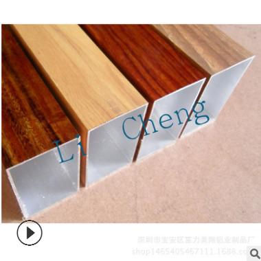 供应木纹铝合金方管型材方通铝型材铝方管铝型材木纹方通木纹方通