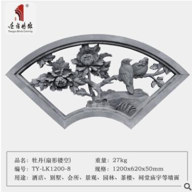 唐语砖雕仿古青砖扇形镂空牡丹园林围墙墙面装饰挂件徽派镂空花窗