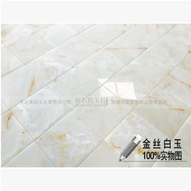 天然玉石电视背景墙玄关石材伊朗白玉马赛克欧式广东 玉洁冰清