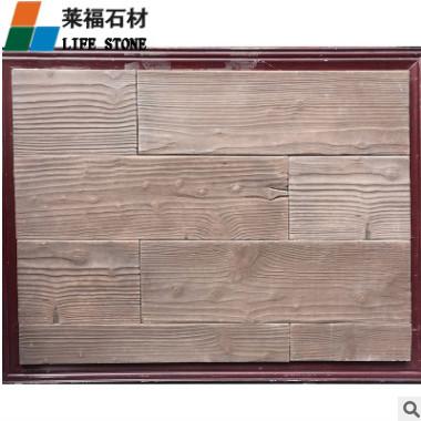 园林景观装饰材料 人造木纹砖 木纹文化石 天然纹理防腐防霉 莱福
