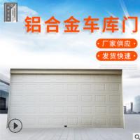 厂家供应 车库门 北京车库门厂家定制铝合金车库门铜门 一件代发