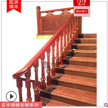 实木楼梯中式风格 厂家直销楼梯扶手定做 包安装 榉木护栏扶手