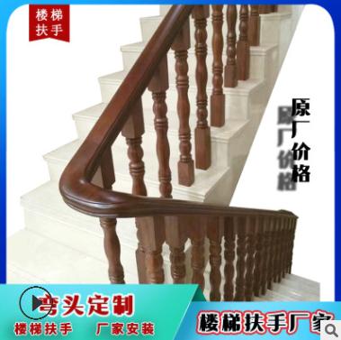 厂家直销烤漆旋转实木楼梯扶手家用室内自建房别墅实木旋转楼梯
