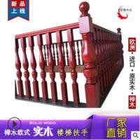 厂家直销别墅楼梯扶手幼儿园木扶手栏杆实木楼梯立柱定制批发零售