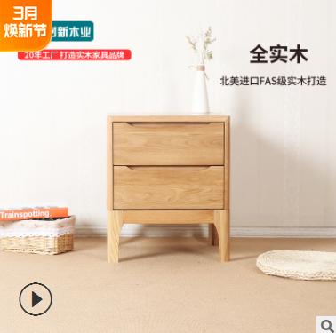 新品日式白橡木卧室床头柜双抽屉北欧简约小清新纯实木储物收纳柜