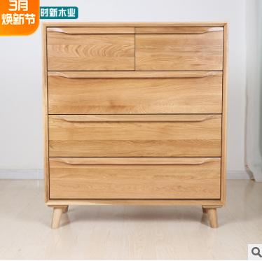 北欧白橡木五斗柜现代简约卧室收纳柜抽屉式日式五斗橱纯实木家具