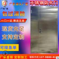 广东源头车间不锈钢玻璃防火门 不锈钢防火门 甲乙级防火门